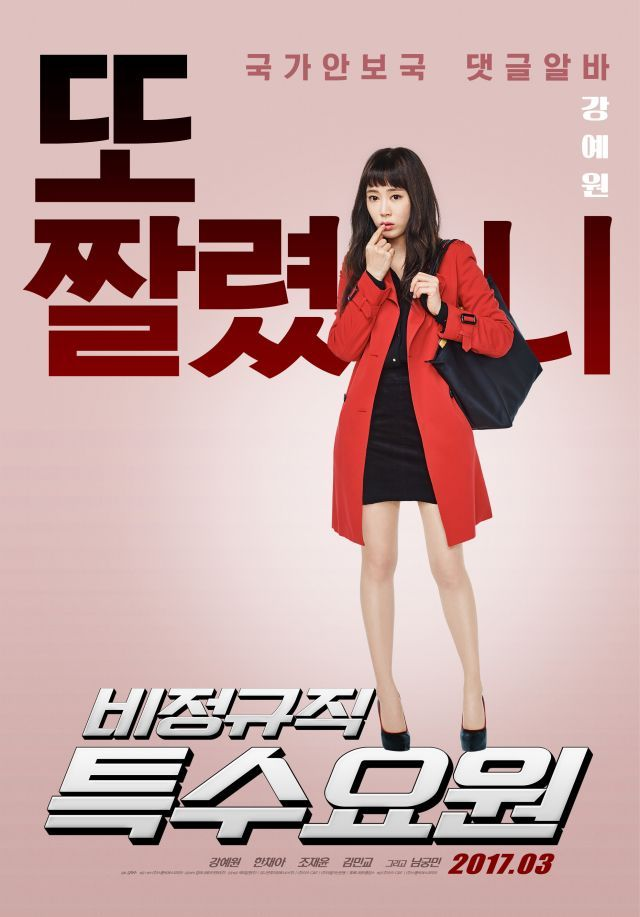 [Photos] New Posters Added for the Upcoming Korean Drama