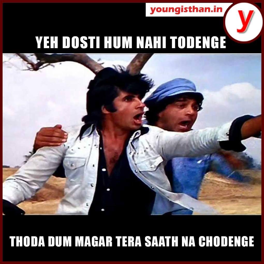 Yeh Dosti Hum Nahi Todenge Happy Friendship Day Happy Friendship Jokes Images
