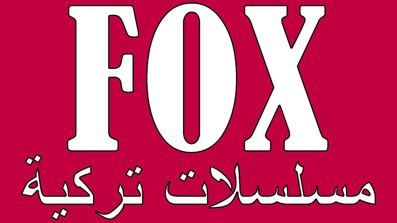 تردد قناة فوكس تى فى التركية Fox Tv مسلسلات تركية 2021 Gaming Logos Atari Logo Logos