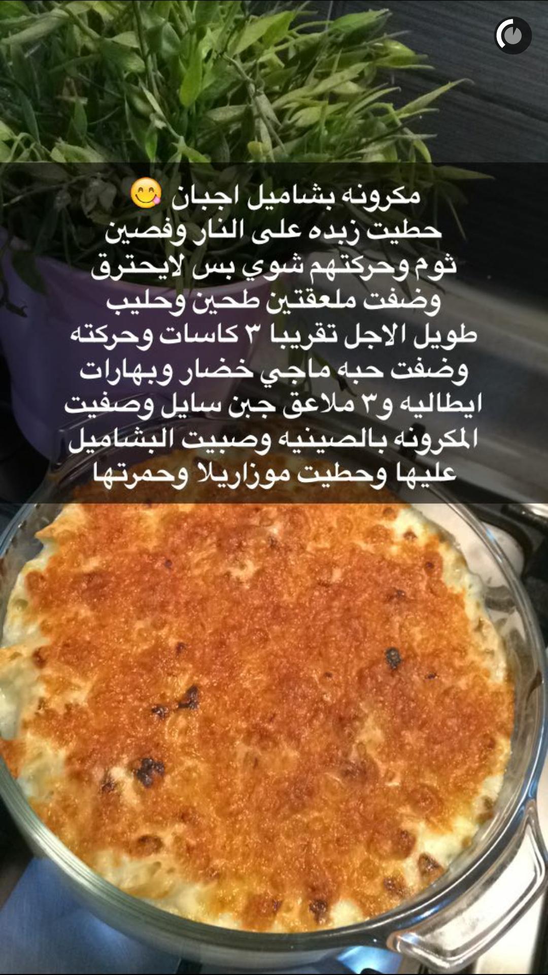 Pin By H Ash On سناكات وطبخات Food Receipes Food Recipes