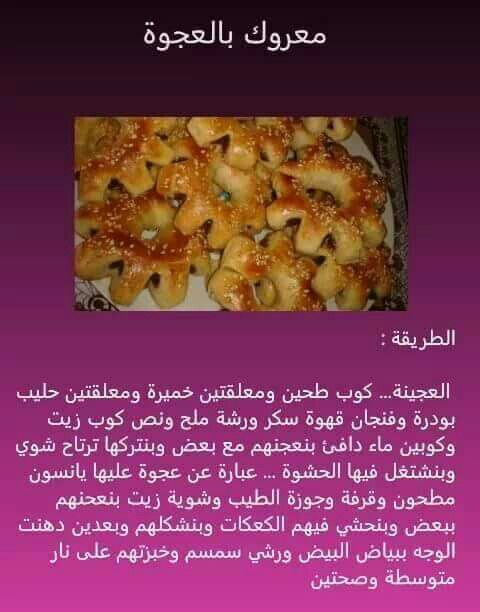 Pin By Sos Q8 On Sweet Yummy Food Cooking Food