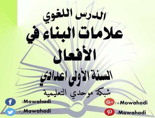 علامات البناء في الافعال Arabic Calligraphy
