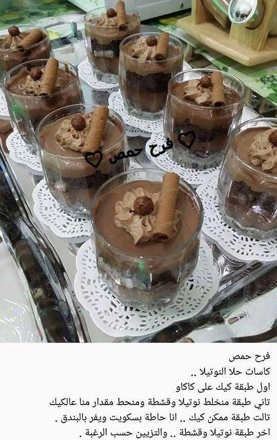 كاسات حلا النوتيلا Layer Cake Food Desserts