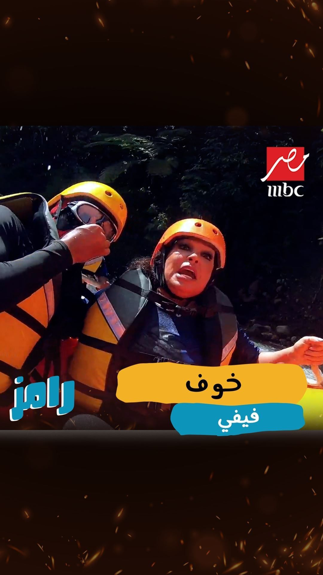 Mbc Masr On Instagram فيفي عبده وأسؤا لحظات حياتها في مقلب رامز في الشلال Mbcmasr Movie Posters Movies Poster