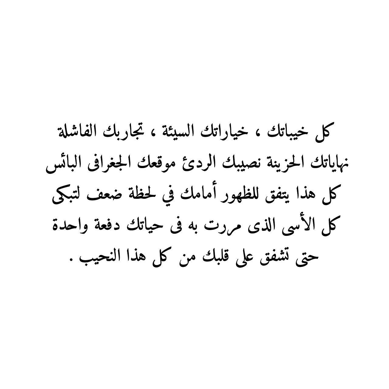 Quotes In Arabic Pinlena Lolo On اقتباسات  Pinterest  Arabic Quotes Arabic