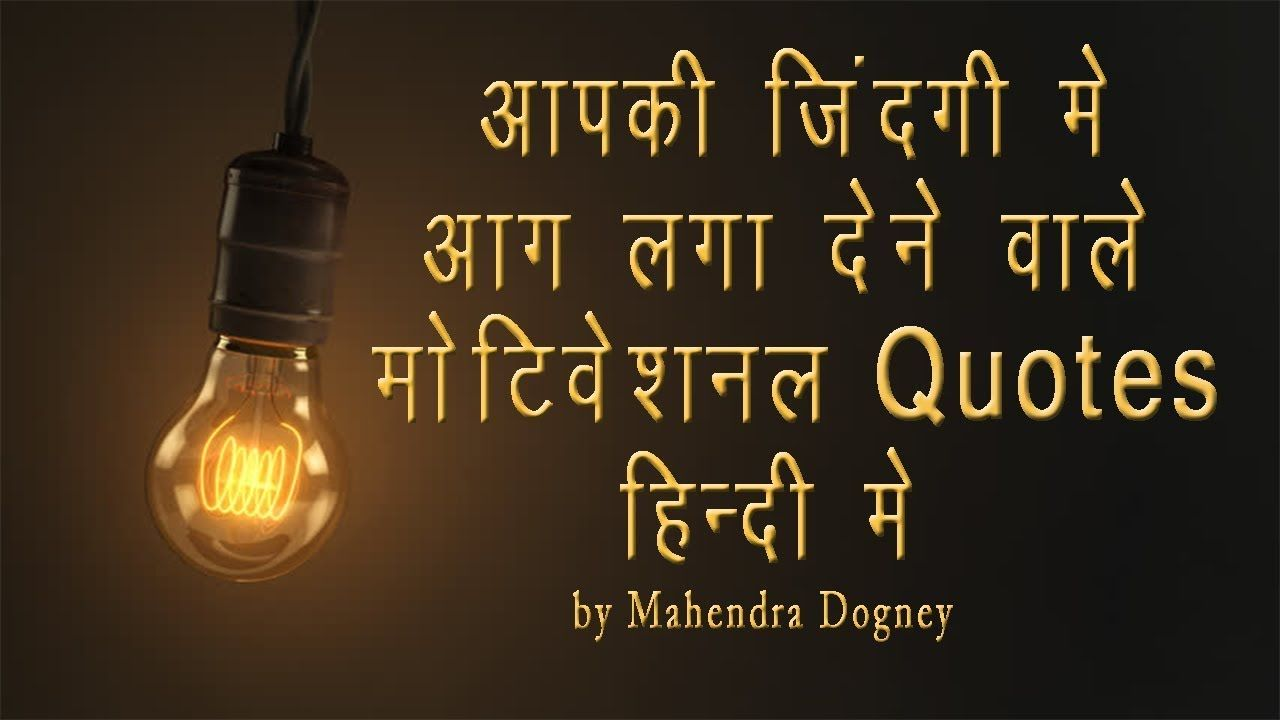 best motivational quotes in hindi Inspirational quotes