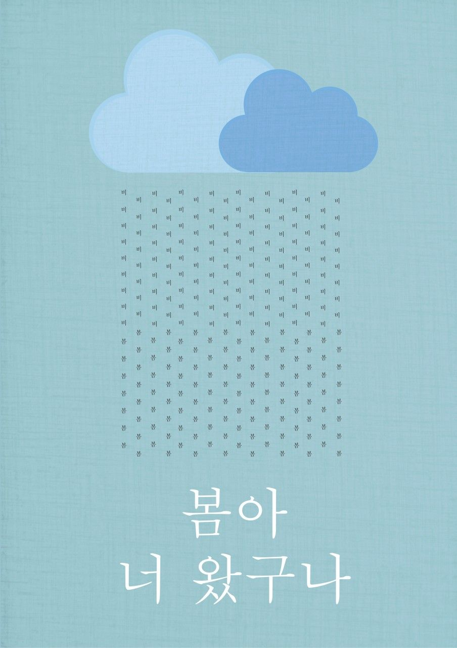 POSTER & ILLUST — SANGHEON play 봄아 너 왔구나 / Spring you`re early!