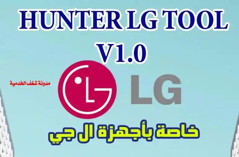 تنزيل Hunter Lg Tool V1 0 0 مرحبا اصدقائي في مدونة شغف الخدمية اقدم لكم تحميل Hunter Lg Tool V1 0 0 الاصدار الاول برابط مباشر تح In 2021 Allianz Logo Technology Logos