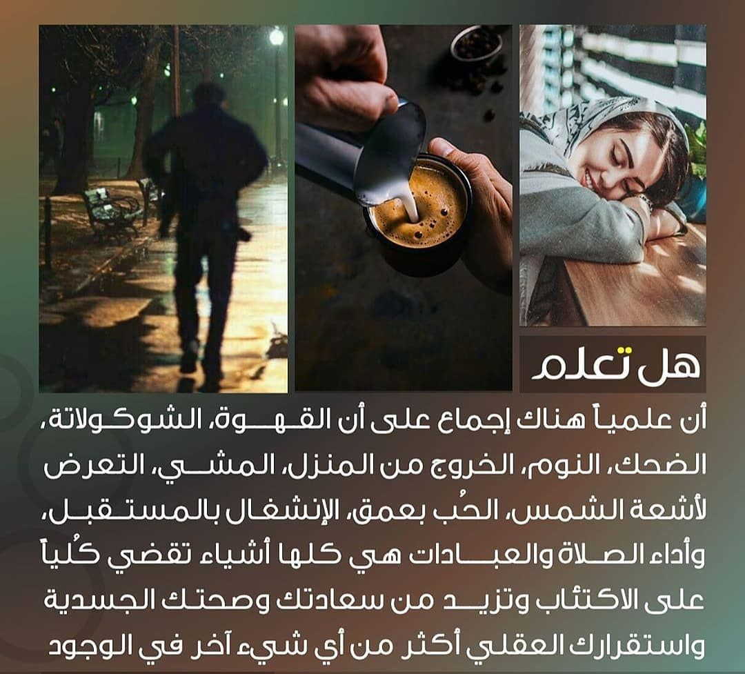 402 Mentions J Aime 3 Commentaires ثقافة عامة General Culture1 Sur Instagram مجلة عالم المعرفة معلومات O Knowledge Quotes Mood Quotes Life Facts