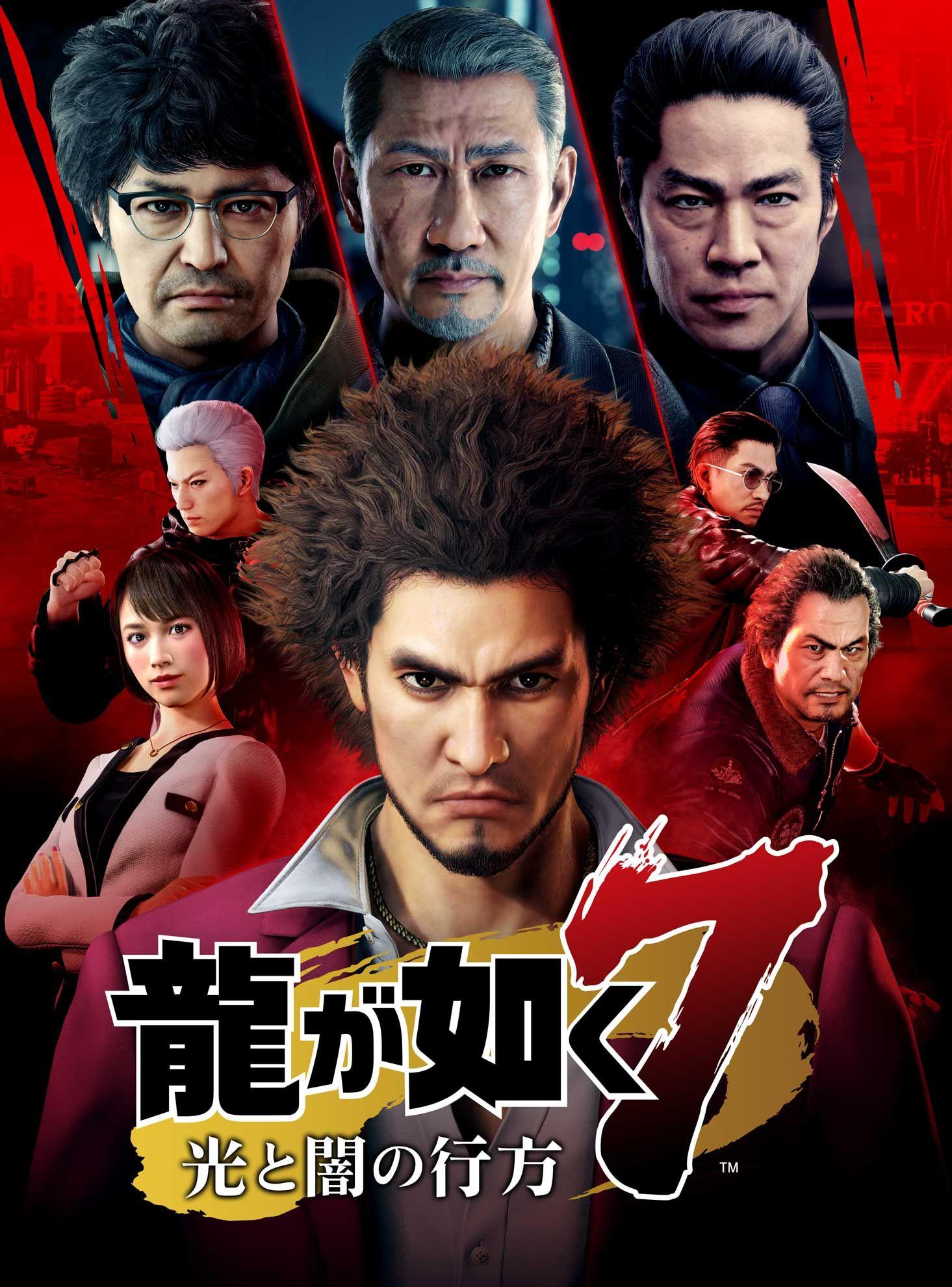 Japanese Box Art, New Gameplay for Yakuza Like a Dragon