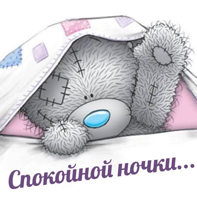 Открытки днем, мишка спокойной ночи картинки