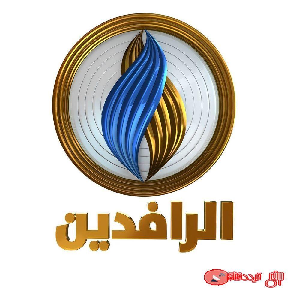 تردد قناة الرافدين Channel Al Rafidain على النايل سات 2020