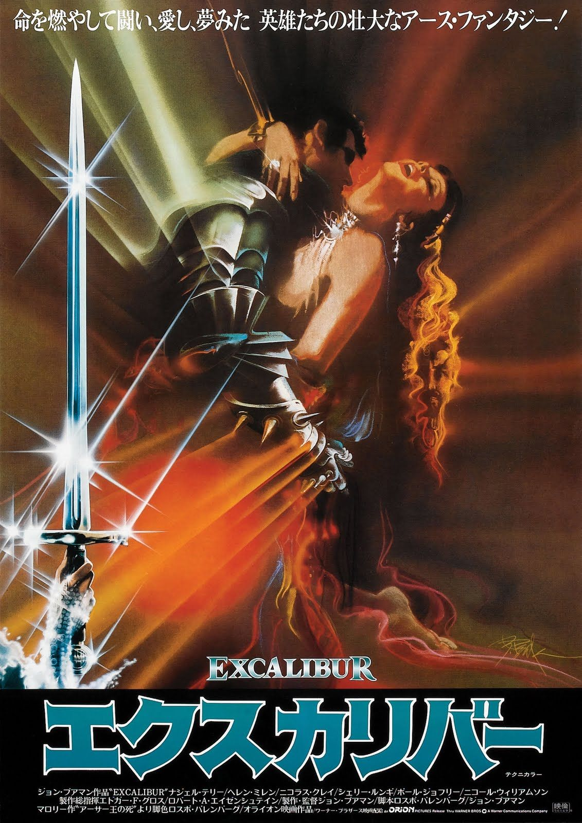 Excalibur Lol That Poster Is Awesome Movie Posters In 2018 Free Shipping Ampamp Strap Lanccelot Watch Aegis Of Bedivere
