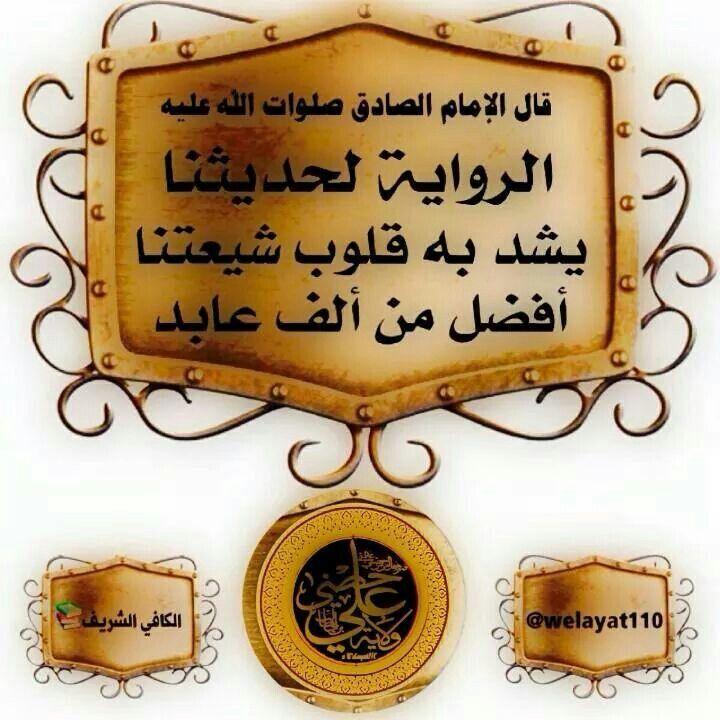الامام جعفر الصادق عليه السلام Positive Notes Proverbs Quotes Positivity