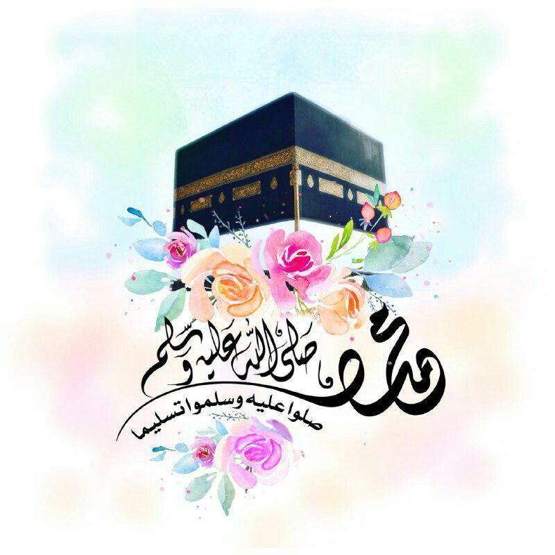 اللهم صل على محمد وعلى أل محمد ذكر الله Seni Kaligrafi Tutorial Bunga Kertas Seni Cetak