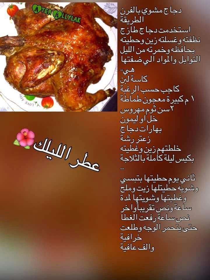 دجاج مشوي بالفرن Middle Eastern Recipes Recipes Cooking