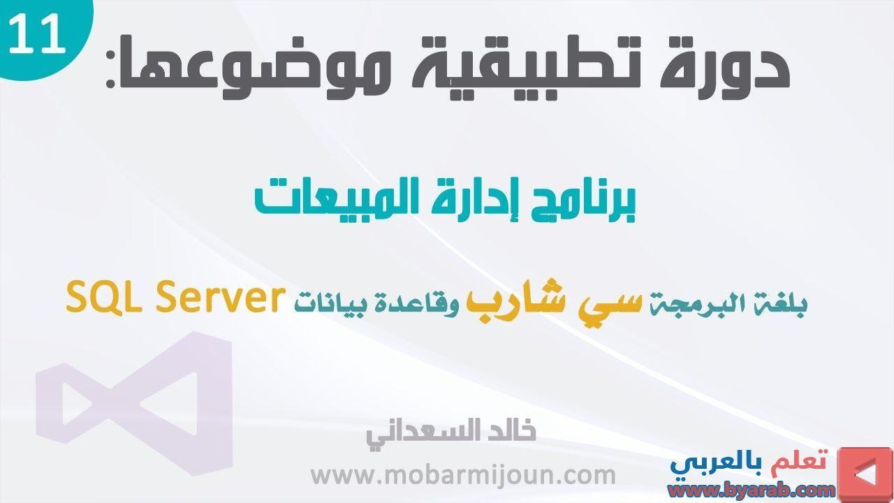 11 مشروع إدارة المبيعات بلغة سي شارب و Sql Server التحكم في الواجهة الرئيسية من واجهة فرعي Sql Server Sql Map