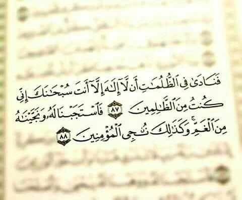 لا إله إلا أنت سبحانك إني كنت من الظالمين Quran Quotes Quran Book Quran Verses