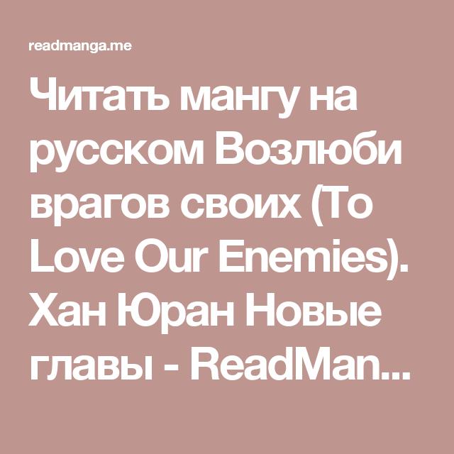Читать мангу на русском Возлюби врагов своих (To Love Our Enemies). Хан Юран Новые главы - ReadManga.me