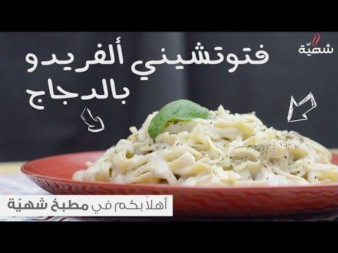 طريقة عمل فوتشيني بالدجاج والبشاميل Food Cooking Pasta Recipes