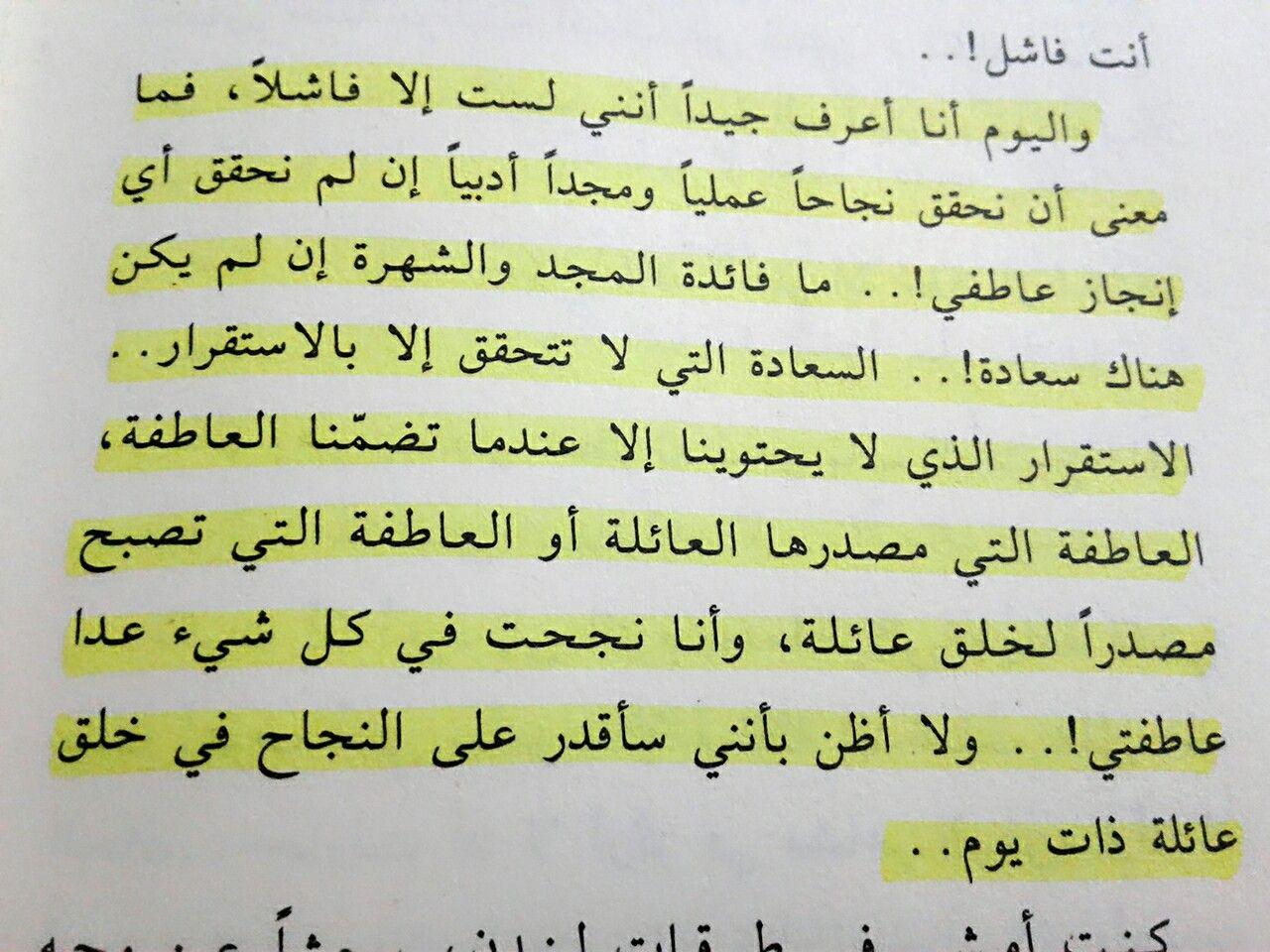 أثير عبدالله في ديسمبر تنتهي كل الأحلام Emotions Reading Lists Poetry