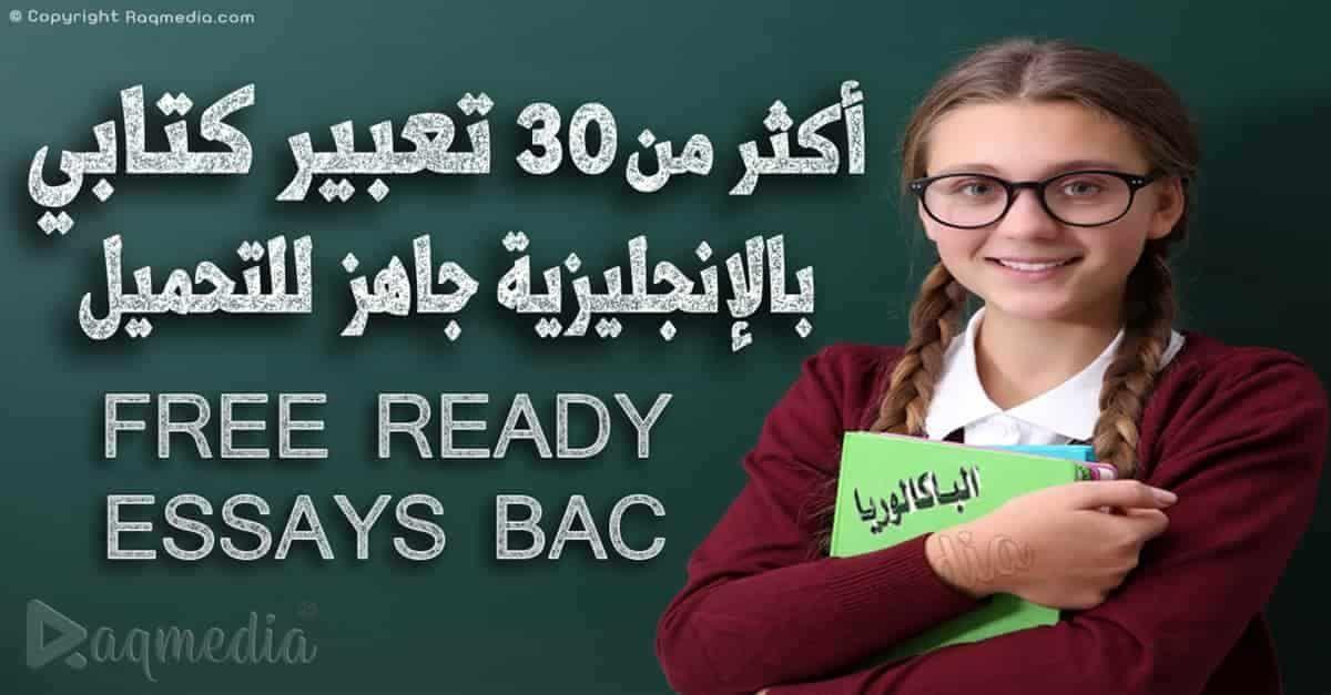 أكثر من 30 تعبير كتابي بالإنجليزية للباكالوريا جاهز للتحميل Raqmedia Learn English Essay Learning