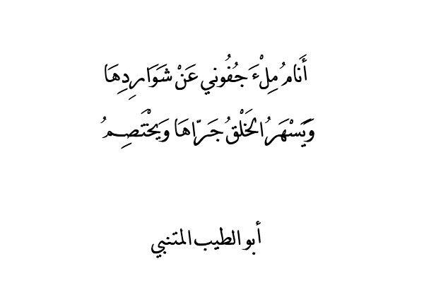 المتنبي Arabic Poetry Book Quotes Love Words
