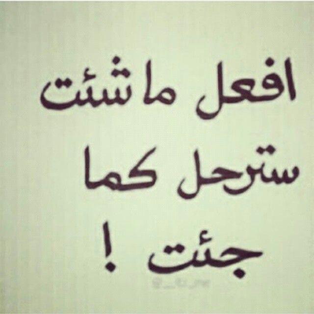 Pin By ميجوو الحربي On صورررررررررررررر Arabic Calligraphy Calligraphy