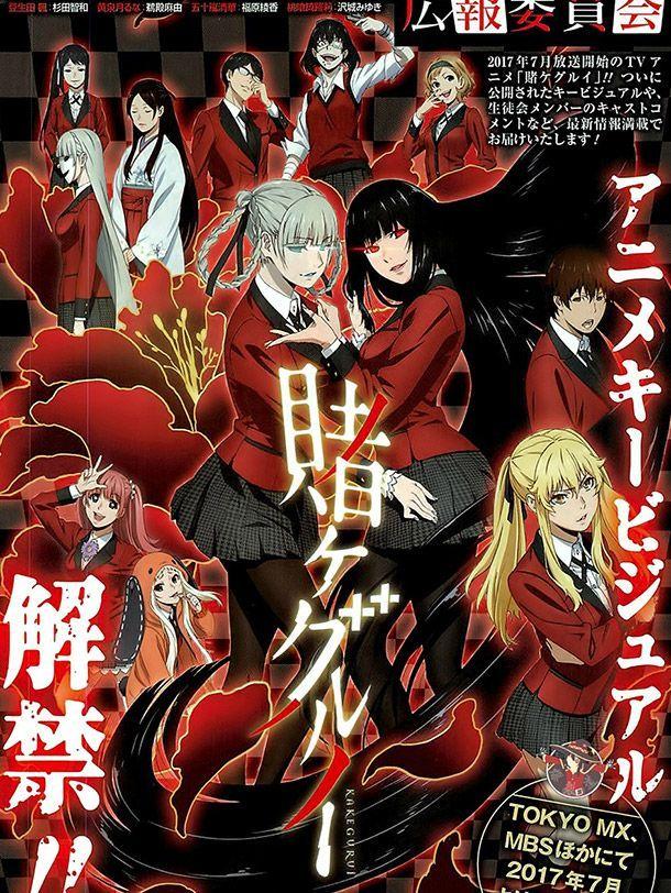 Kakegurui, l'anime en image Miyuki sawashiro, Anime et Animé