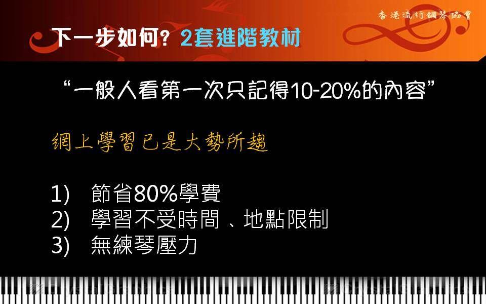 流行鋼琴即興彈奏配弦課程 piano chords - 香港流行鋼琴協會即興彈奏課程