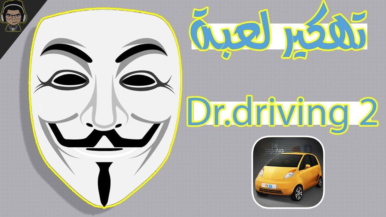 طريقه تهكير لعبة Dr Driving 2 بسهولة Sport Team Logos Juventus Logo Team Logo