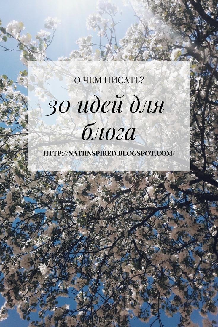 О чем писать? | 30 идей для блога