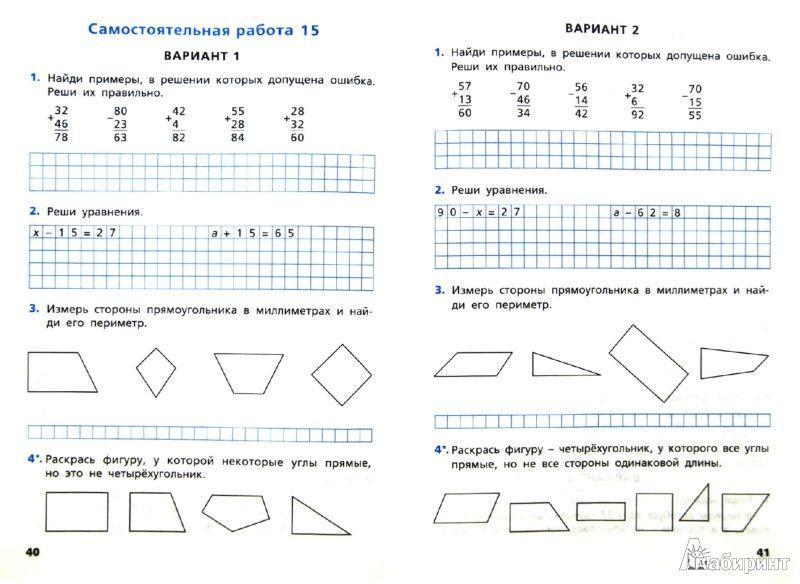 Онлайн гдз по математике 4 класс 2 часть моро бантова 2003 года без смс