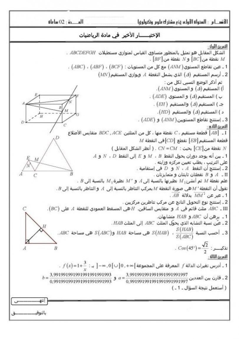 إختبار الفصل الثالث في مادة الرياضيات للسنة أولى ثانوي جدع مشترك علوم وتكنولوجيا نمودج رقم 6 التصحيح منتديات التعليم نت Sheet Music Abf Abc