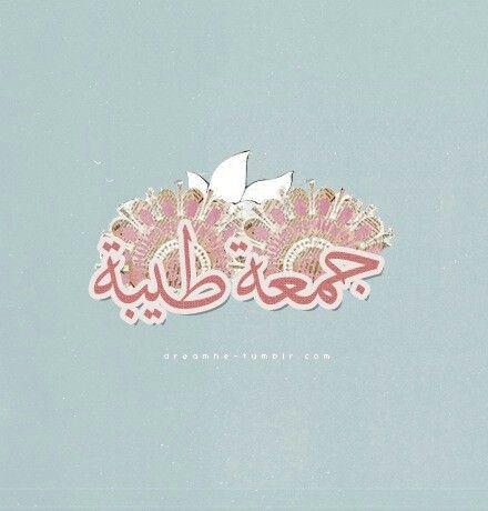 بارك الله لكم جميع أوقاتكم Islamic Pictures Jumma Mubarik Arabic Art