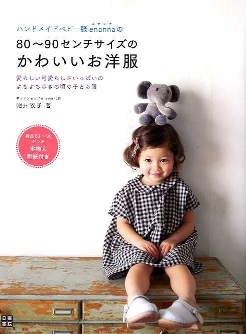 Enanna\'s Cute Clothes for Toddlers - Japanese Dress Pattern Book MM ...