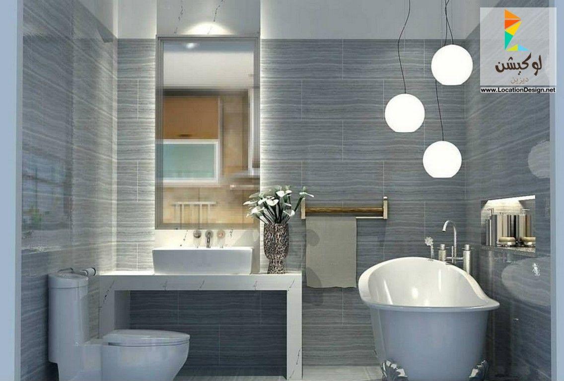 أحدث ديكورات حمامات مودرن 2018 2019 لوكشين ديزين نت Interior Design Bathroom Small Bathroom Interior Design Green Bathroom