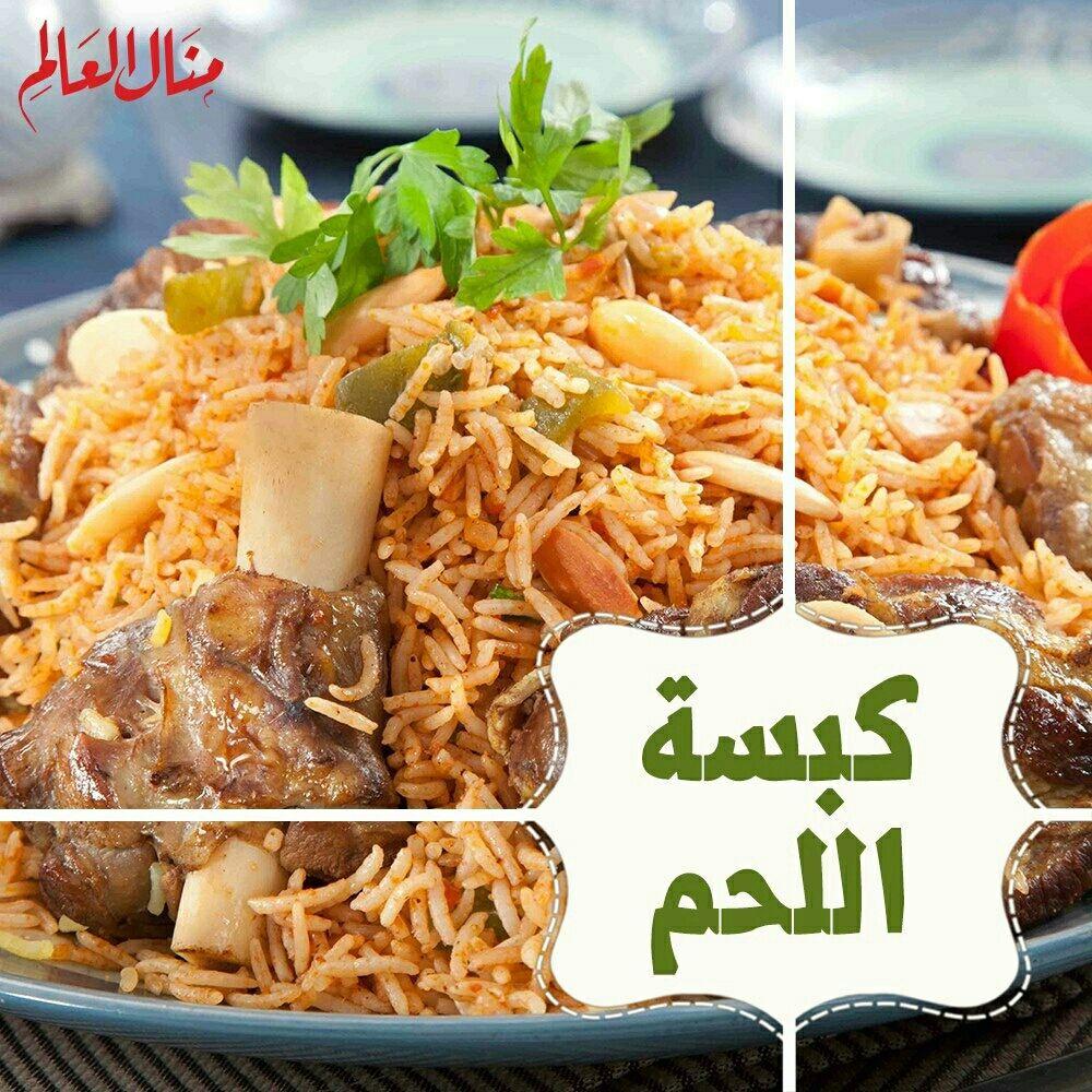 كبسة اللحم Middle Eastern Recipes Egyptian Food Mediterranean Recipes