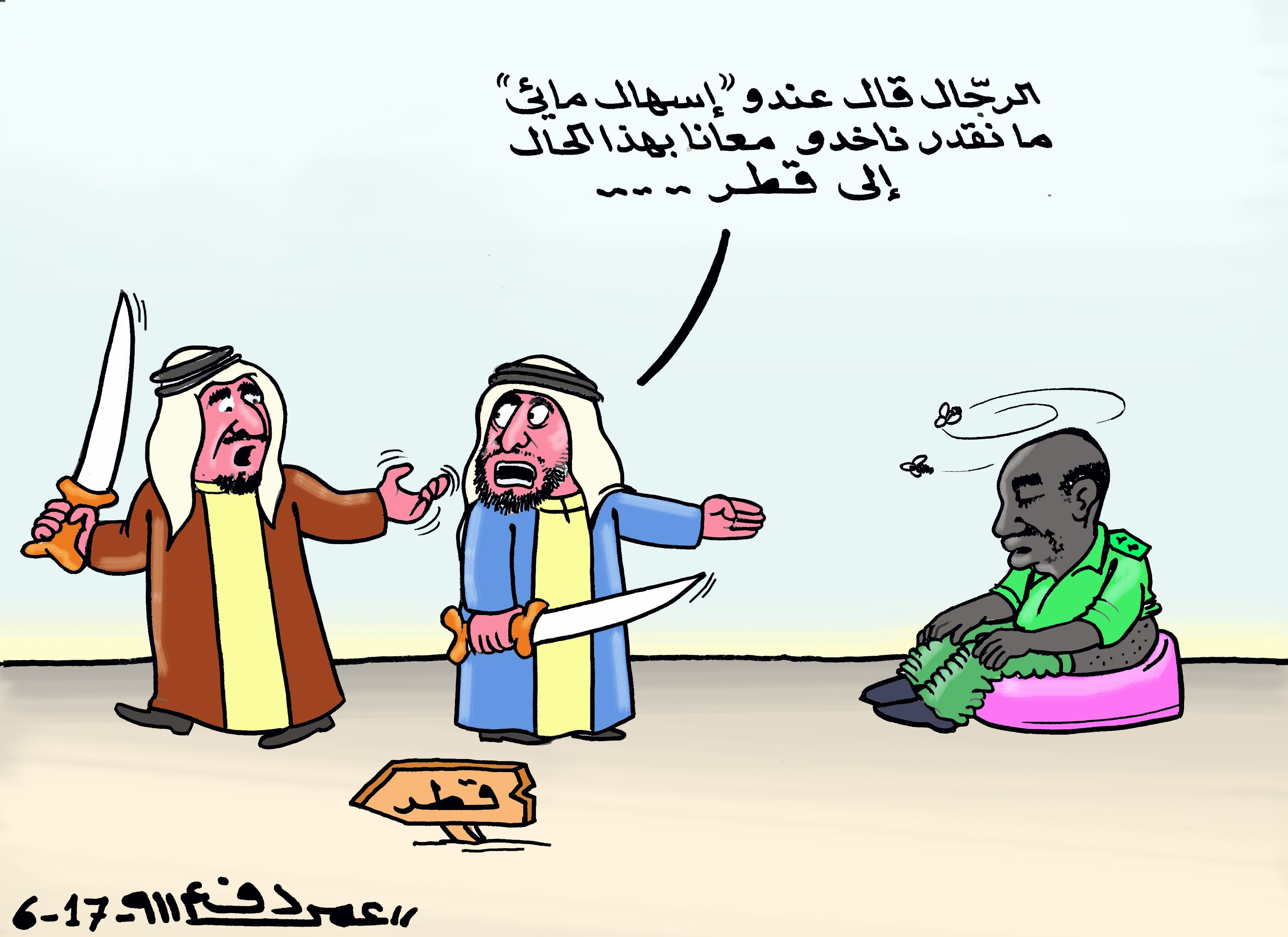 كاركاتير اليوم الموافق 18 يونيو 2017 للفنان عمر دفع الله عن  قطر و عمر البشير
