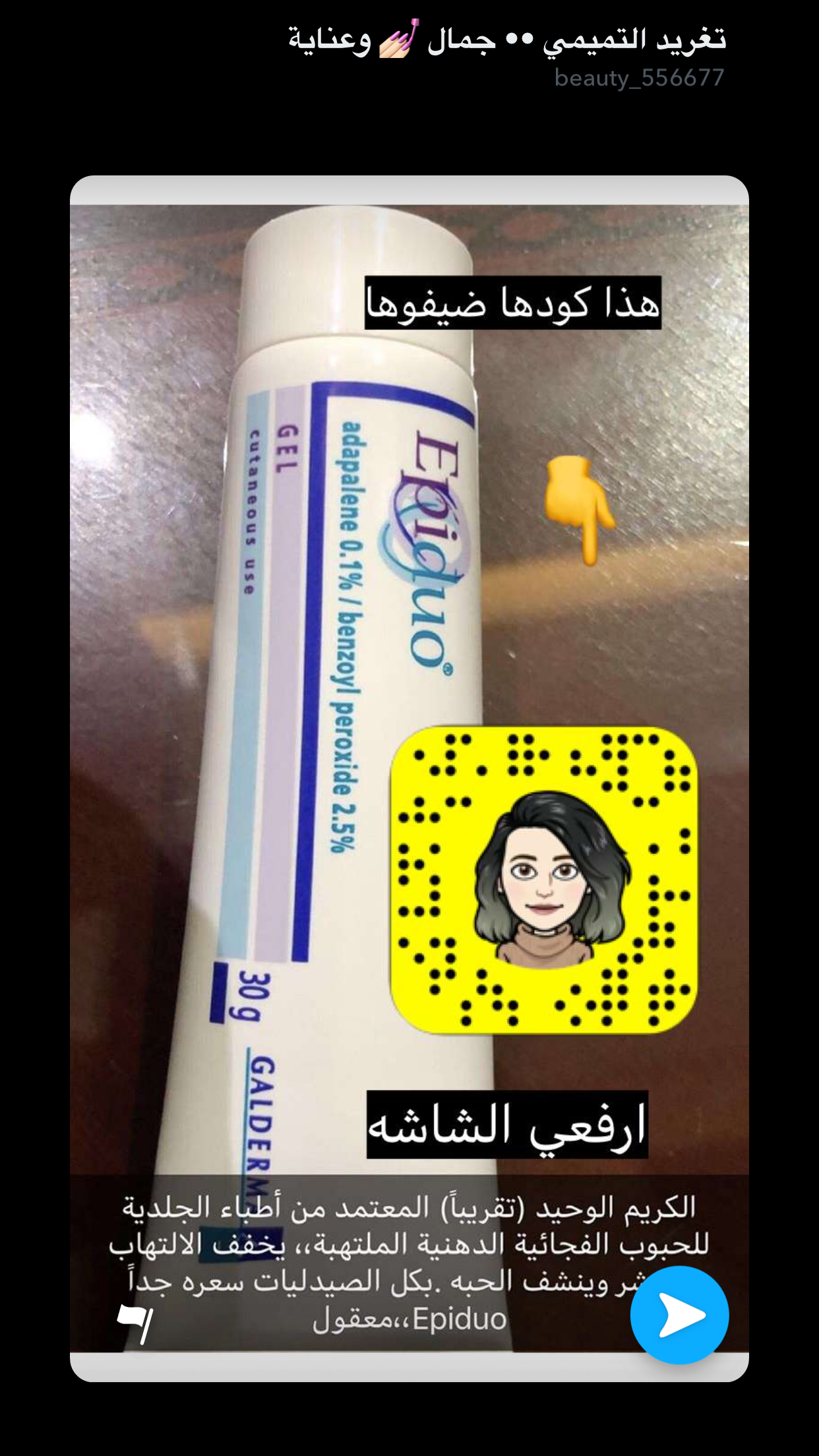 Pin By زينه On بشره Quran Tafseer Gel Skin Care