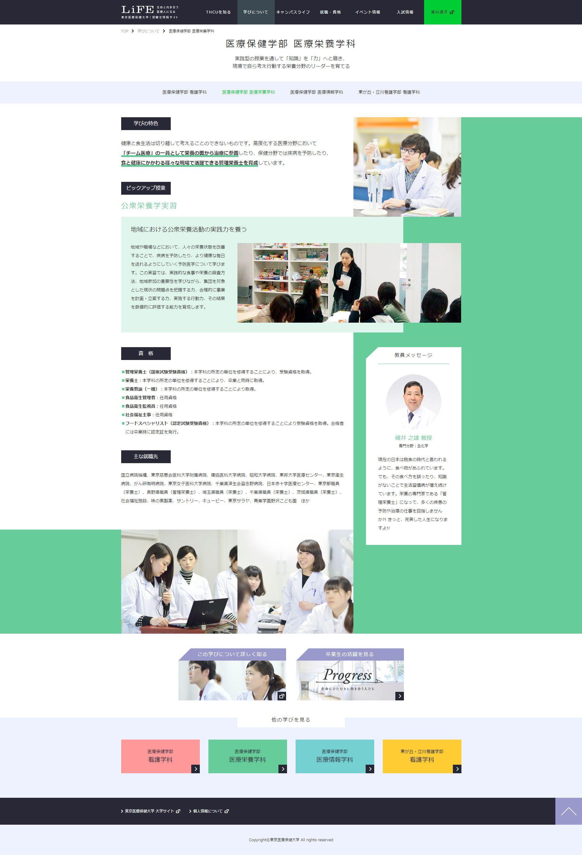 Http Www Thcu Ac Jp Nyushi Faculty Nutrition Html Web Design Faculties Design