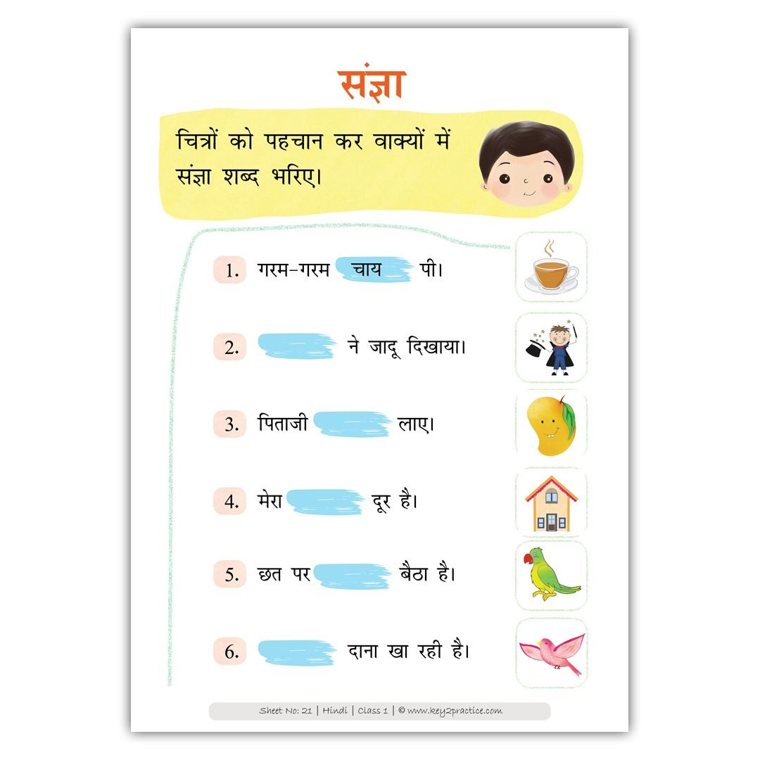 Hindi Worksheets Grade 1 Amp 2