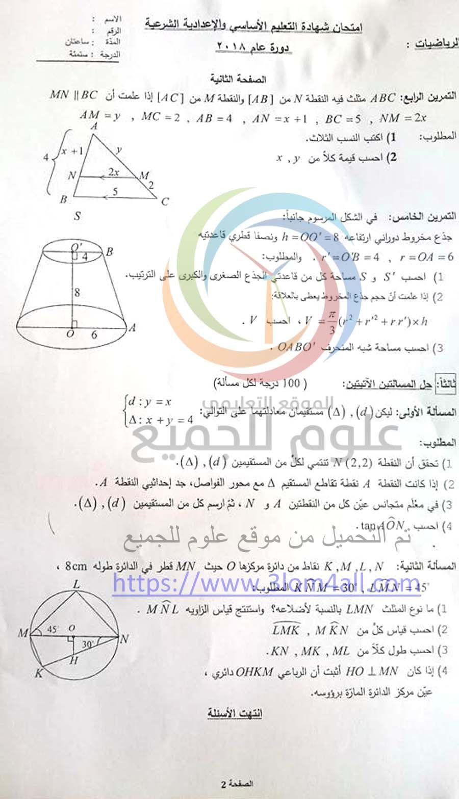 اسئلة الرياضيات تاسع دورة 2018 مع الحل الامتحان النهائي سوريا Abc Map Abs