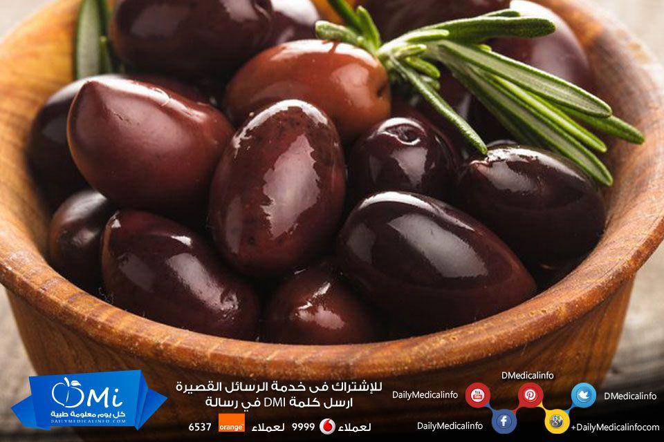 النسبة العالية من الأحماض الدهنية الغير مشبعة الموجودة في الزيتون الأسود تساعد على خفض نسبة الكوليسترول في الدم صحة كل يوم معلومة طبية Fruit Food Beans