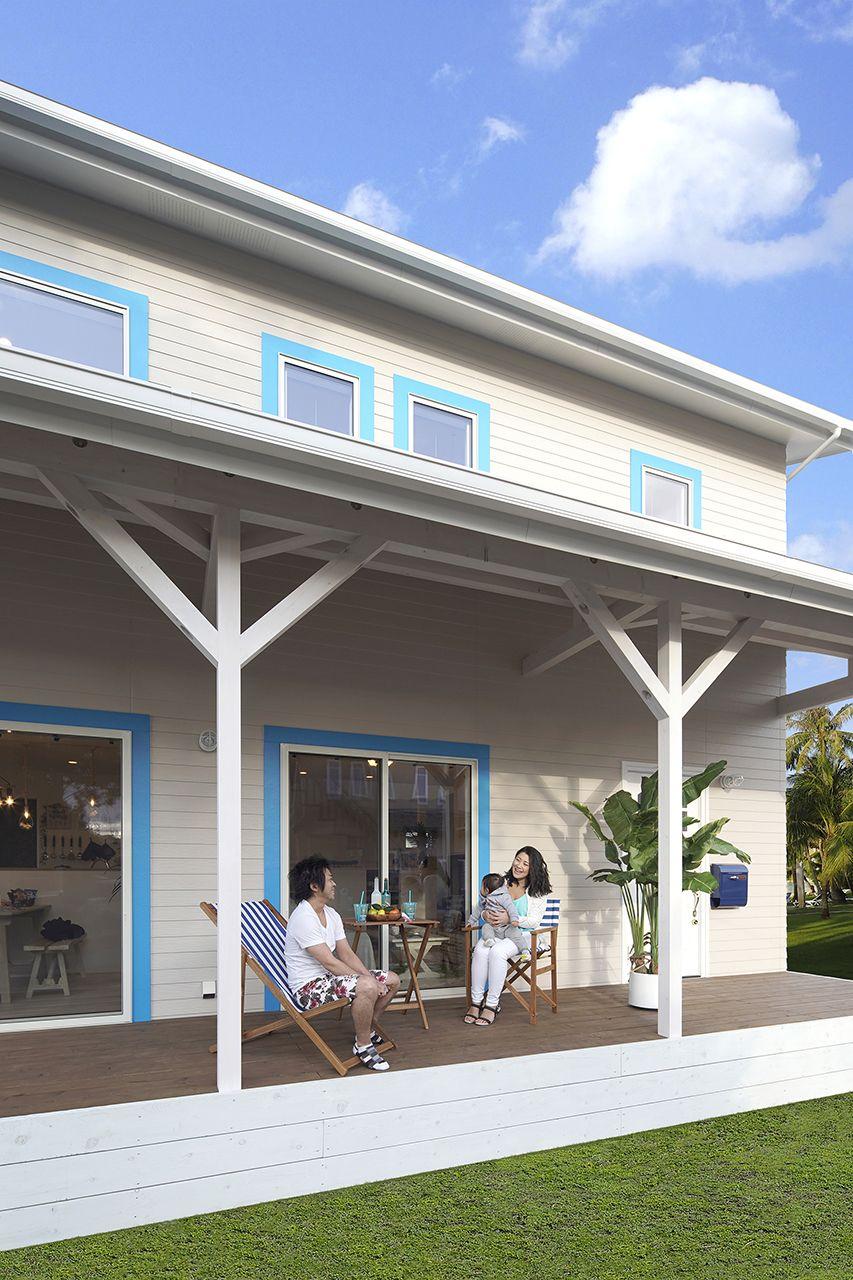 ハワイアンハウスの外観 カバードポーチは広めに設計 ホワイトと