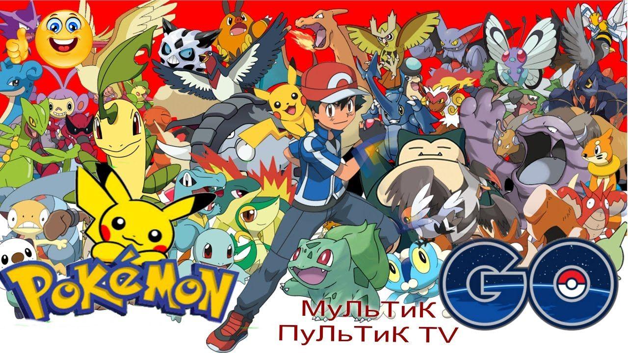 Pokémon GO!!!Покемон Пикачу РАСКРАСКИ | Покемон, Пикачу ...