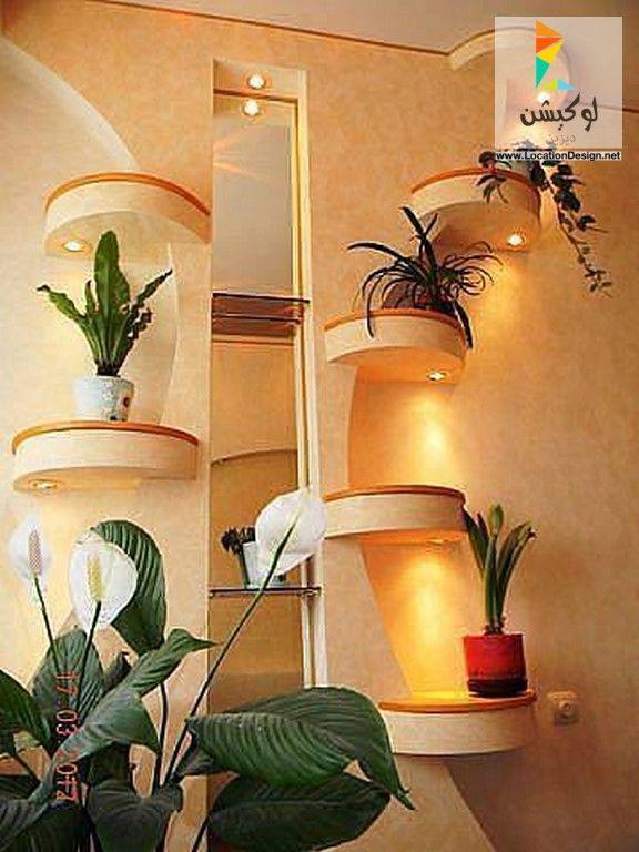 ديكورات جبس فواصل صالات بالجبس 2017 2018 لوكشين ديزين نت Modern Furniture Design Living Rooms Entrance Door Decor Plant Shelves
