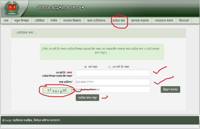 How to get Bangladeshi National ID Card Information And