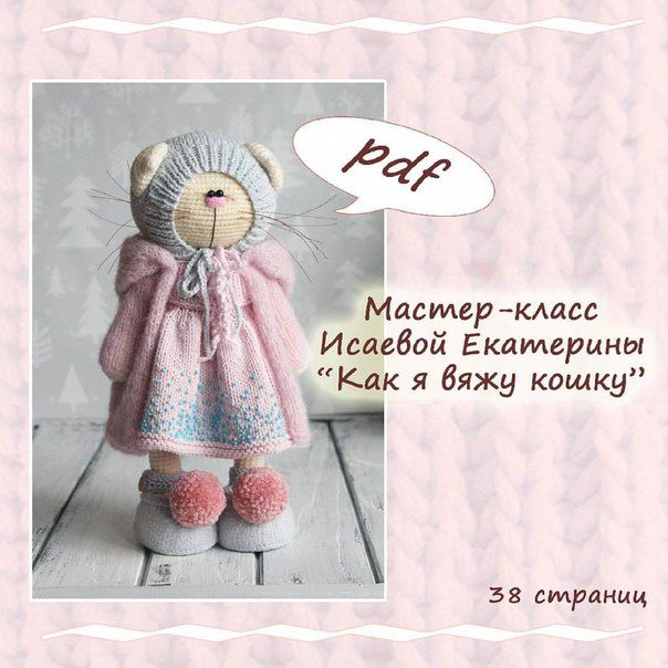 Вязаные игрушки by Isaeva Ekaterina | Екатерина Исаева ...