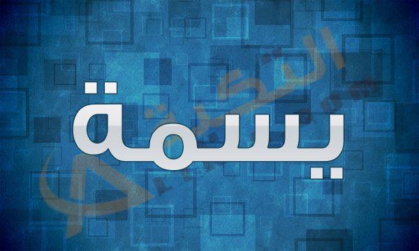 معنى اسم يسمة بالمعجم العربي تنوعت أسماء البنات كثيرا هذه الفترة فقد تم اكتشاف أسماء غريبة وغير منت Fish Drawing For Kids Tech Company Logos Drawing For Kids